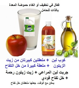 laban_vinagar_olive-oil_For pregnant
