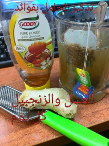 Daily - Eat - Ginger+Honey