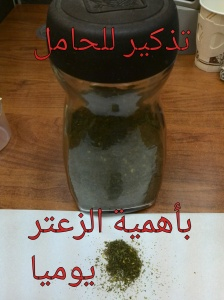 Daily - Eat - Zaatar