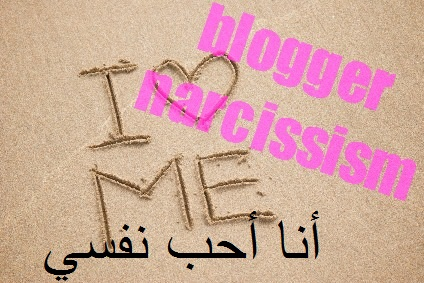 blogger-narcissism