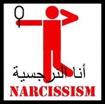 Narcissism1