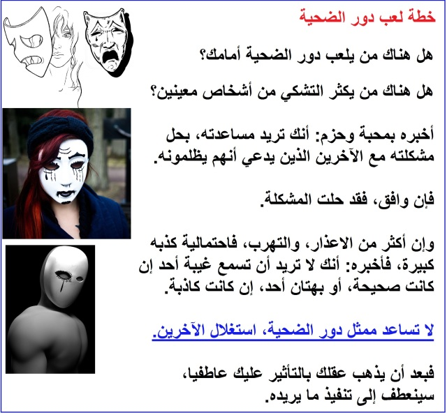 victim_mentality3