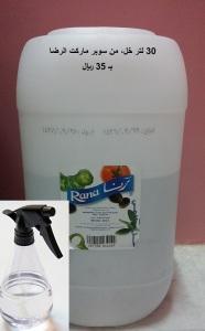 35 Litter Vinager - Spray Bottle