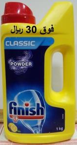 dishwasher-Ditergent-Finish
