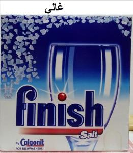 dishwasher-Salt-Finish