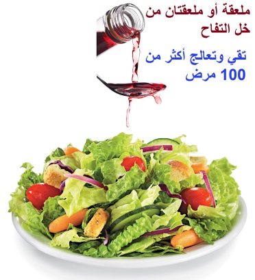 salad-Vinegar