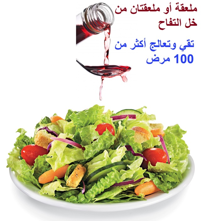 salad-Vinegar