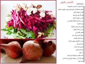 beet-root benifits