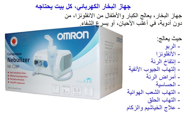 OMRON NE-C28P nebulizer1aa