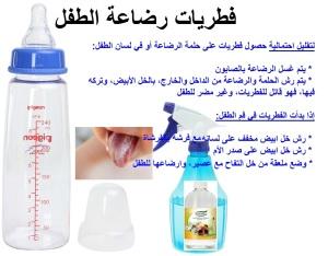 Baby Bottle fungai vinegar