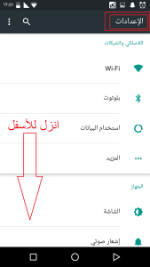 Mobile-Android-Arabic-Mac-Address-1