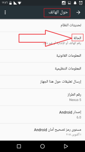 Mobile-Android-Arabic-Mac-Address-3