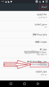 Mobile-Android-Arabic-Mac-Address-4