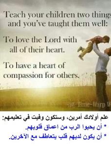 compassion vs cruelty 11