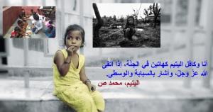 poor orphan