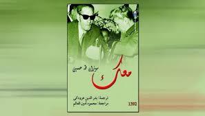 sozan Taha Hussain book