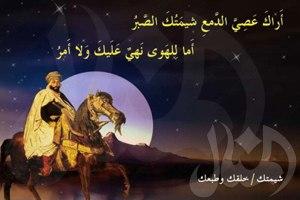 Abo Feras al-hamadani