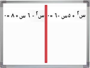 white-board-math2